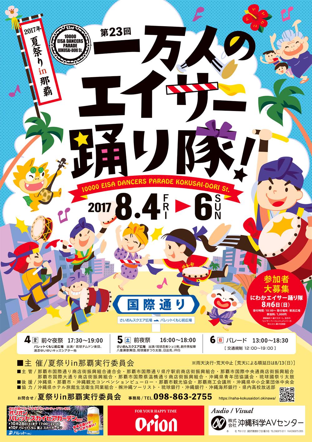 沖繩8月推薦行程